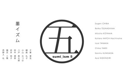 SUMI_ISM #5 | Gallery KITAI, Tokyo
